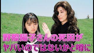本当に残念です。ご冥福をお祈り申し上げます。 野際陽子さんの死因がヤ...