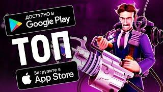 ТОП 10 ЛУЧШИХ ИГР НА АНДРОИД/iOS 2019 - Game Plan