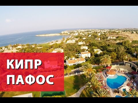 Кипр Пафос (Paphos), отель и набережная