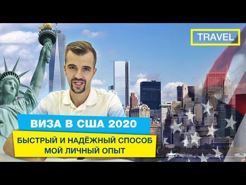 ВИЗА В США 2020. Самый быстрый способ получить визу. Мой опыт и советы