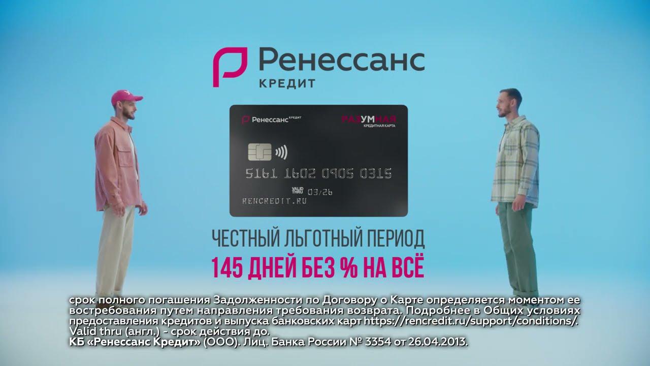 Кредитная карта «Разумная» от банка «Ренессанс Кредит».