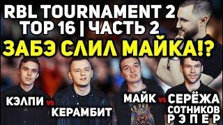 RBL | МАЙК vs СЕРЁЖА СОТНИКОВ РЭПЕР & КЭЛПИ vs КЕРАМБИТ | TOP 16 | ЧАСТЬ 2