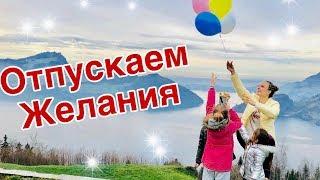 VLOG/ КСЮША получила ЛЮБОВНУЮ ЗАПИСКУ/ Запускаем шарики с ЖЕЛАНИЯМИ