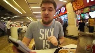 Бургер Кинг бесплатные баллы и еда!
