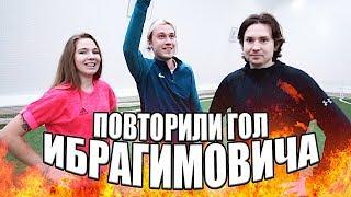 2DROTS и ТОМАШЕВСКАЯ повторили ГОЛ ИБРАГИМОВИЧА + КРОССБАР с центра ПОЛЯ