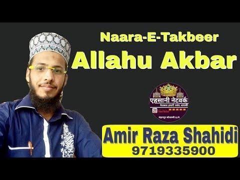 Naara E Takbeer Allahu Akbar ||Amir Raza Shahidi New Naat 2017 ||Batil Ne Jab Jab Badle Hai Tewar.