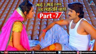 Mai Re Mai Part 7 | Bhojpuri Action Movie | Pradeep Pandey | Preeti Dhyani | Superhit Bhojpuri Movie