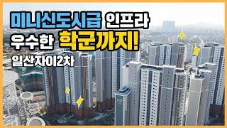 최초공개 일산신도시 속 미니신도시 식사지구, 일산자이2…