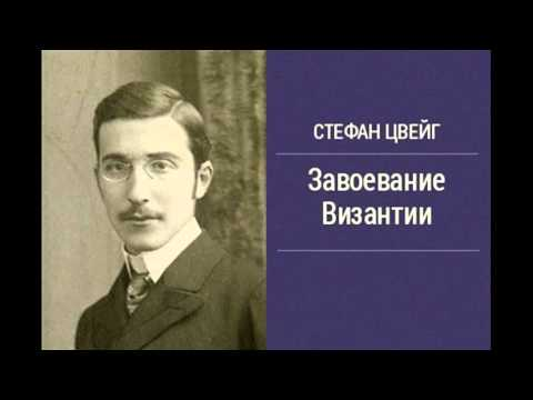 Стефан Цвейг - Завоевание Византии [Аудиокниги]