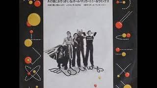 Paul McCartney & Wings/あの娘におせっかいListen to What the Man Said  (1975年)