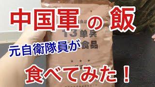 【驚きの連続・・・】元自衛隊員が中国軍の戦闘糧食を食べてみたら・・!?
