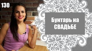 130 - Бунтари на свадьбе / Запись стрима о подготовке к свадьбе