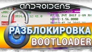 Как открыть, разблокировать Загрузчик, Bootloader, Hboot на HTC(Подробный обзор как разблокировать загрузчик на HTC. Многие ищут подробную информацию о том, как на HTC разбло..., 2014-06-06T17:46:30.000Z)