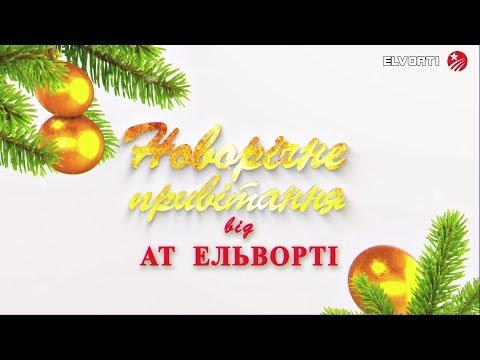 ELVORTI: Новорічне привітання від АТ Ельворті з 2020 роком!