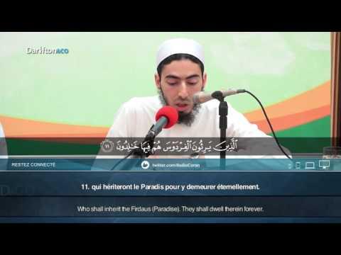 Sourate Al Muminun (1-17) - Fahad Aziz Niazi  فهد عزيز نيازي   سورة المؤمنون