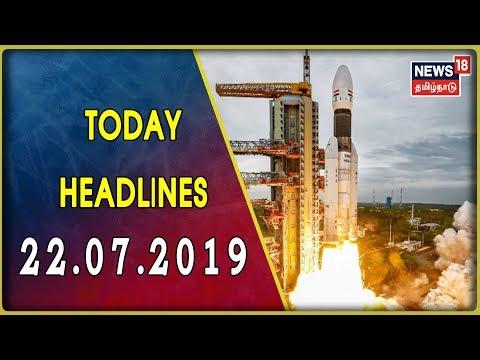 Today's Top Headlines | Tamil Headlines | News18 Tamilnadu | 22.07.2019  #TamilnaduNews #News18TamilnaduLive  #TamilNews   Subscribe To News 18 Tamilnadu Channel Click below  http://bit.ly/News18TamilNaduVideos  Watch Tamil News In News18 Tamilnadu  Live TV -https://www.youtube.com/watch?v=xfIJBMHpANE&feature=youtu.be  Top 100 Videos Of News18 Tamilnadu -https://www.youtube.com/playlist?list=PLZjYaGp8v2I8q5bjCkp0gVjOE-xjfJfoA  அத்திவரதர் திருவிழா | Athi Varadar Festival Videos-https://www.youtube.com/playlist?list=PLZjYaGp8v2I9EP_dnSB7ZC-7vWYmoTGax  முதல் கேள்வி -Watch All Latest Mudhal Kelvi Debate Shows-https://www.youtube.com/playlist?list=PLZjYaGp8v2I8-KEhrPxdyB_nHHjgWqS8x  காலத்தின் குரல் -Watch All Latest Kaalathin Kural  https://www.youtube.com/playlist?list=PLZjYaGp8v2I9G2h9GSVDFceNC3CelJhFN  வெல்லும் சொல் -Watch All Latest Vellum Sol Shows  https://www.youtube.com/playlist?list=PLZjYaGp8v2I8kQUMxpirqS-aqOoG0a_mx  கதையல்ல வரலாறு -Watch All latest Kathaiyalla Varalaru  https://www.youtube.com/playlist?list=PLZjYaGp8v2I_mXkHZUm0nGm6bQBZ1Lub-  Watch All Latest Crime_Time News Here -https://www.youtube.com/playlist?list=PLZjYaGp8v2I-zlJI7CANtkQkOVBOsb7Tw  Connect with Website: http://www.news18tamil.com/ Like us @ https://www.facebook.com/News18TamilNadu Follow us @ https://twitter.com/News18TamilNadu On Google plus @ https://plus.google.com/+News18Tamilnadu   About Channel:  யாருக்கும் சார்பில்லாமல், எதற்கும் தயக்கமில்லாமல், நடுநிலையாக மக்களின் மனசாட்சியாக இருந்து உண்மையை எதிரொலிக்கும் தமிழ்நாட்டின் முன்னணி தொலைக்காட்சி 'நியூஸ் 18 தமிழ்நாடு'   News18 Tamil Nadu brings unbiased News & information to the Tamil viewers. Network 18 Group is presently the largest Television Network in India.   tamil news news18 tamil,tamil nadu news,tamilnadu news,news18 live tamil,news18 tamil live,tamil news live,news 18 tamil live,news 18 tamil,news18 tamilnadu,news 18 tamilnadu,நியூஸ்18 தமிழ்நாடு,tamil news today,tamil latest news,live tamil news,news tamil,tamil,news today tami