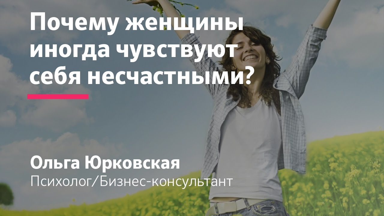 Почему женщины иногда чувствуют себя несчастными (Ольга Юрковская)