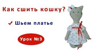 Как сшить игрушку кошку.| Урок 3 - как сшить одежду для игрушки. Платье для кошки.(Если вы хотите сшить игрушку своими руками, то этот мастер-класс по пошиву одежды для котика вам обязательн..., 2016-02-19T19:23:54.000Z)