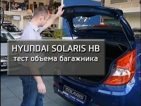 Hyundai Solaris Hatchback. Тест объема багажника.