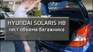 Hyundai Solaris Hatchback. Тест объема багажника. смотреть