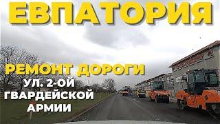 Евпатория.Долгожданный ремонт улицы 2-й Гвардейской Армии армии