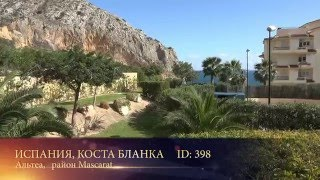 Испания, Коста Бланка - квартира 2 спальни, 95 м2 в Altea, район Mascarat, комплекс Oasis Beach(, 2016-02-23T10:10:22.000Z)