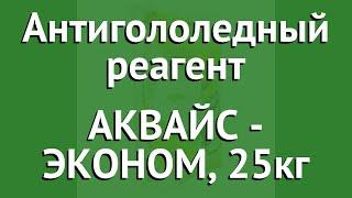 Антигололедный реагент АКВАЙС - ЭКОНОМ, 25кг обзор Аквайс-009 производитель Аквайс (Россия)