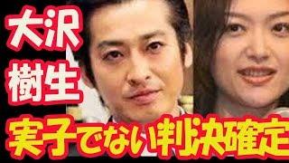 大沢樹生さんの実子でない判決確定 喜多嶋さんの子、東京家裁 ◼  日々、...