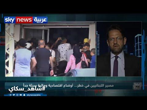 المجاعة تهدد لبنان وسط غياب الإجراءات الجدية ومراوحة المفاوضات مع صندوق النقد  - 23:00-2020 / 7 / 1