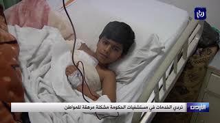 واقع المستشفيات الحكومية في الأردن - (14-2-2019)