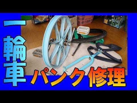 一輪車 の タイヤ交換ヾ(゚∀゚)