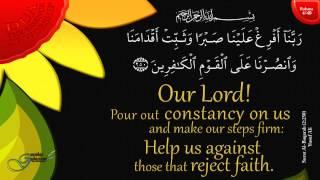 40 Rabbana - Dua No 4 - Surat Al-Baqarah, Ayat 250