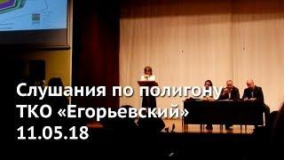 """Слушания по полигону ТКО """"Егорьевский"""" 11.05.18"""