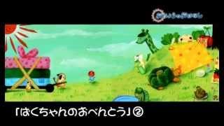 おはようのおはなし [ぱくちゃんのおべんとう2] thumbnail
