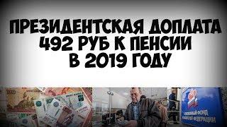 Президентская доплата 492 рубля к пенсии военных в 2019 году