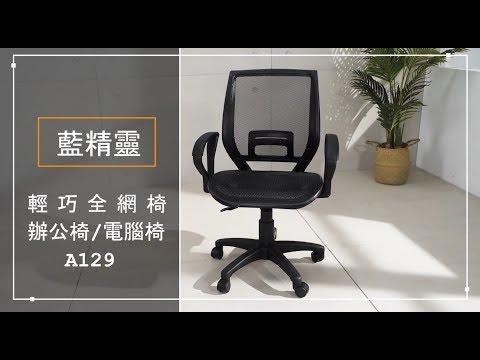 電腦椅 全網透氣不悶熱!! 小確幸摩登全網椅 辦公椅 升降椅 夏季椅 工學椅 書桌椅 椅子 A129X