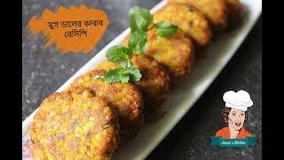 মুগ ডালের কাবাব রেসিপি /Bangladeshi Mug Dal kabab/Kabab Rannar Recipes in Bengali
