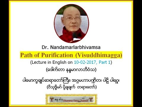 Path of Purification (Visuddhimagga) (10-02-2017, Part 1) - Dr. NandaMarlarBhivamsa