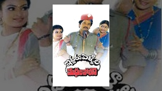 Iddaru Pellala Muddula Police Full Length Telugu Movie || Rajendra Prasad,  Divyavani,  Poojitha