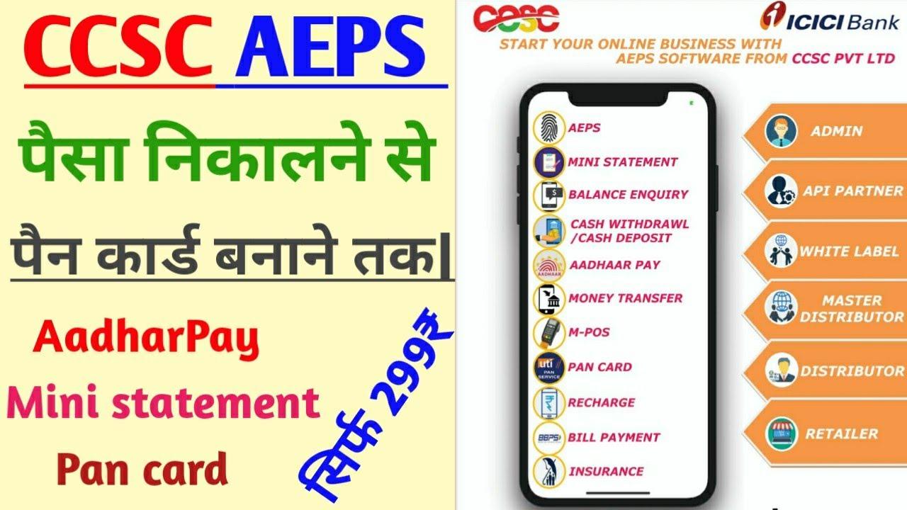 Aeps   ccsc aeps   aadhar se paisa nikalne wala app   ccsc aeps service   mini statement,aadhar pay
