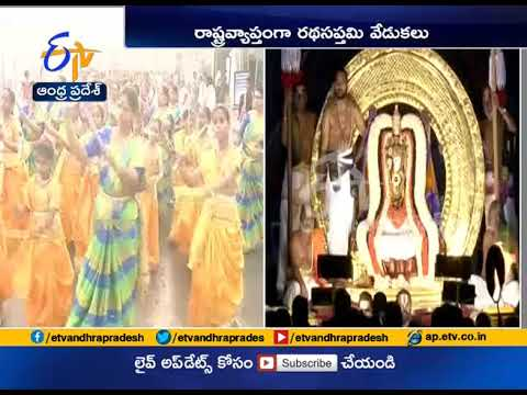 Ratha Saptami Celebrations Tirupati | Live