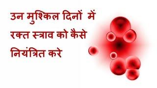 पीरियड्स में ब्लीडिंग को कैसे नियंत्रित करे/Home remedies for how to control bleeding during periods