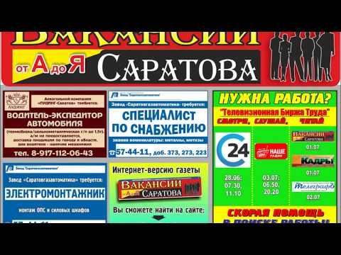№12(45) от 01.07.2019г. интернет-газета «Вакансии Саратова от А до Я»