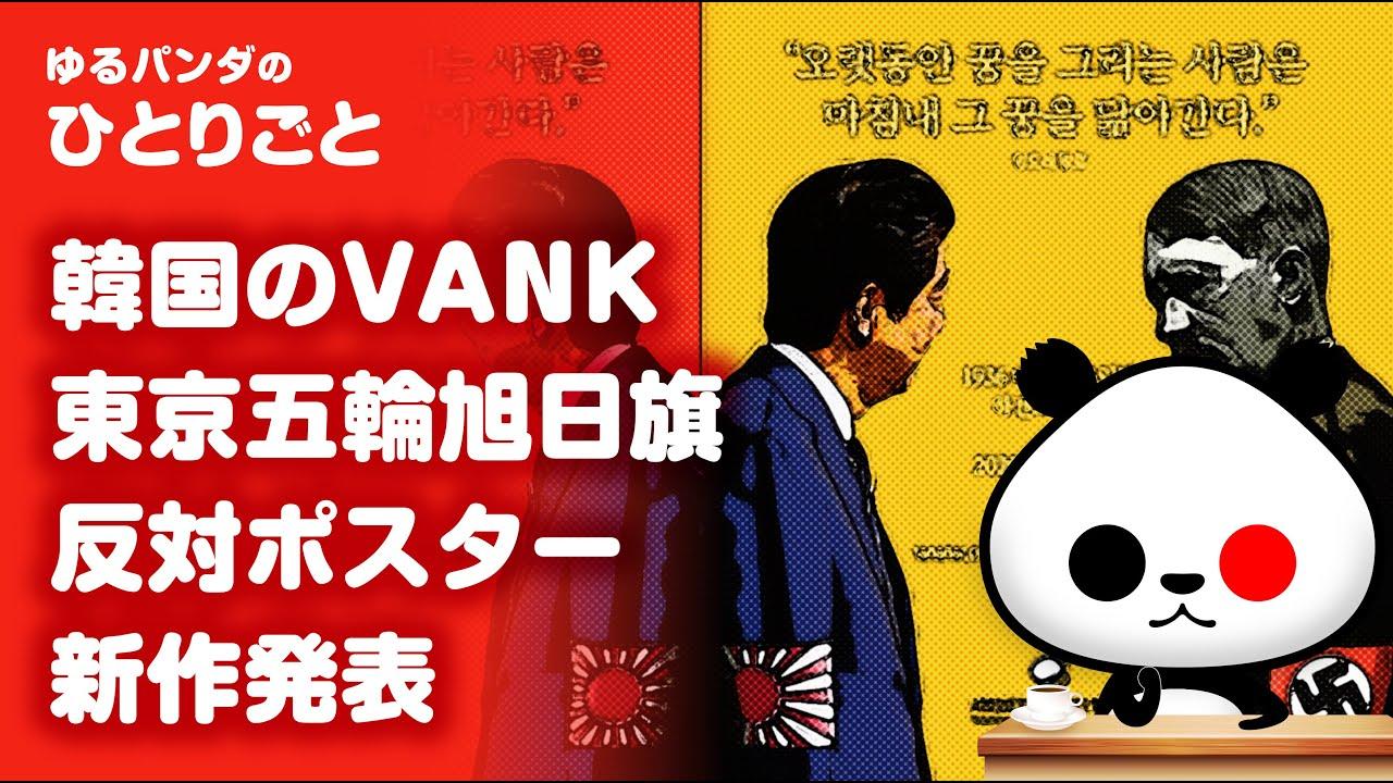 ひとりごと 韓国の 東京五輪旭日旗新作ポスター Youtube