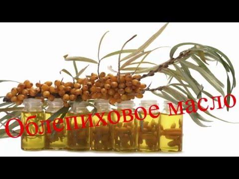 Облепиховое масло, лечение облепиховым маслом. Применение