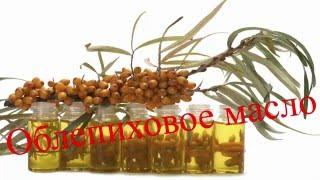 Облепиховое масло  Полезные свойства  При каких недугах может помочь
