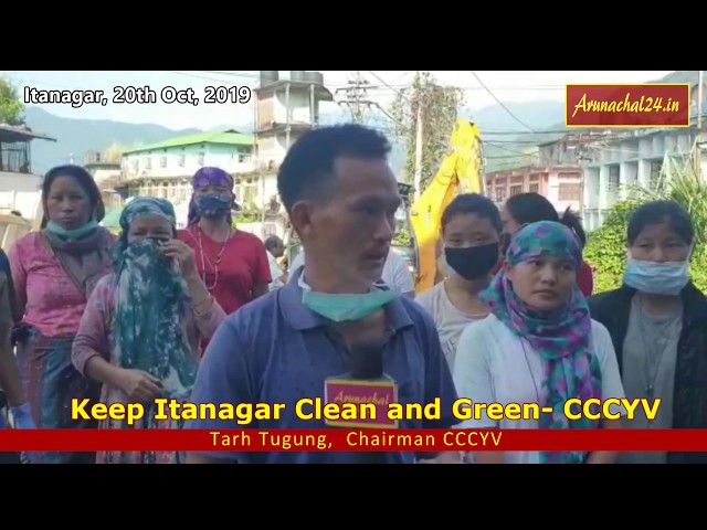 Keep Itanagar Clean and Green  CCCYV