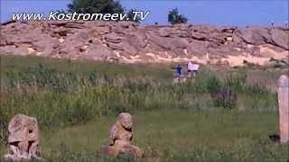 видео Археологический памятник Каменная могила.