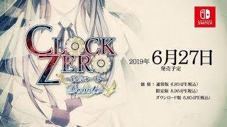 2019年6月27日発売予定 Nintendo Switch「CLOCK ZERO ~終焉の一秒~ De...