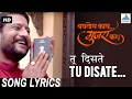 Tu Disate Song with Lyrics - Baghtos Kay Mujra Kar   Marathi Songs 2017   Jitendra Joshi   Amitraj